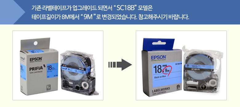 엡손 라벨테이프 SC18B-PX[12mm 파랑바탕/검정글씨] - 현대오피스, 19,850원, 재단, 전동식 재단기