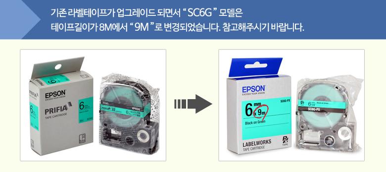 엡손 라벨테이프 SC6G-PX [6mm 녹색바탕/검정글씨] - 현대오피스, 15,200원, 재단, 전동식 재단기